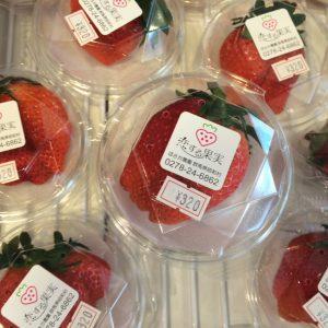 一粒320円のイチゴ、勿体ないと思いますが、コンパのお姉さまに比べたら、安いものです。