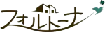 フォルトーナ | 新潟市の注文住宅「あなたも知らない、あなたの家」
